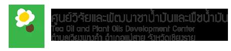 ศูนย์วิจัยและพัฒนาชาน้ำมันและพืชน้ำมัน